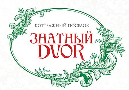 Коттеджный поселок «Знатный Двор» | Краснодар. Официальный сайт партнера застройщика Загород
