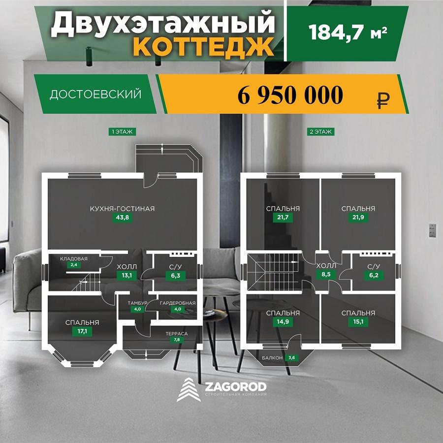 «Достоевский» — 184,70 м2