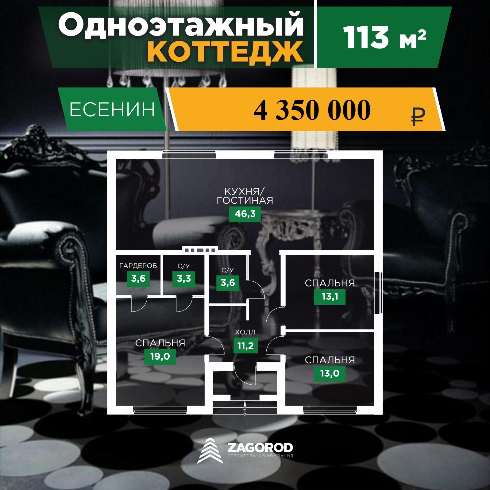 Коттедж «Есенин» — 132,00 м2 | «Знатный Dvor»