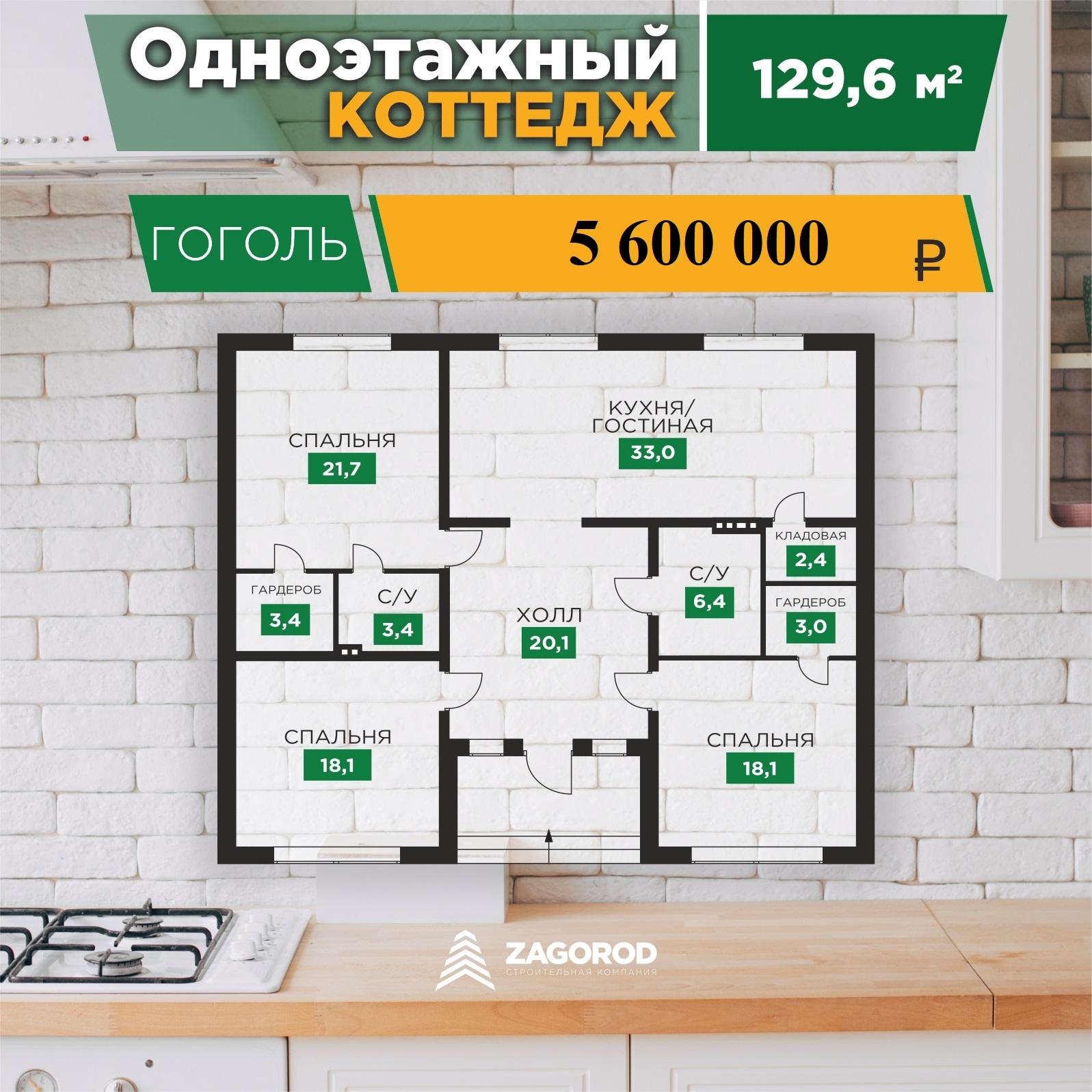 Коттедж «Гоголь» — 129,60 м2