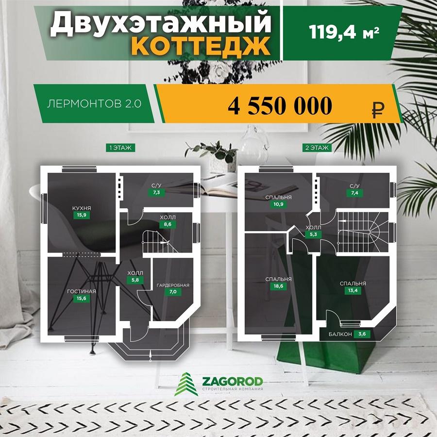 «Лермонтов» — 119,40 м2