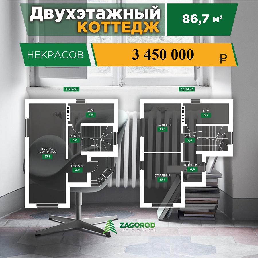 «Некрасов» — 86,70 м2