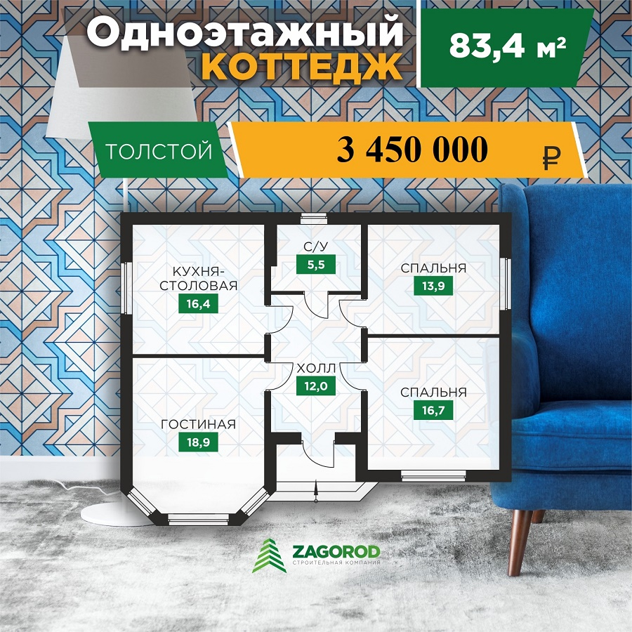 «Толстой» — 83,40 м2